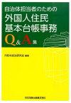 自治体担当者のための外国人住民基本台帳事務Q&A集 [ 市町村自治研究会 ]