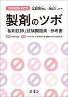 日本薬剤学会認定 製剤のツボ