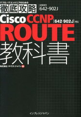 Cisco CCNP ROUTE教科書