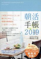 朝活手帳 2019