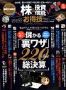 株&投資信託お得技ベストセレクション (晋遊舎ムック お得技シリーズ 154)