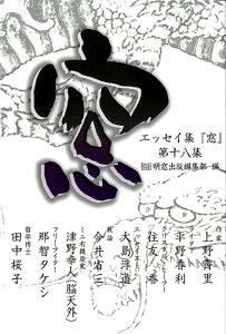 【送料無料】窓(第18集)