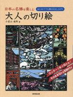 日本の名勝を楽しむ 大人の切り絵