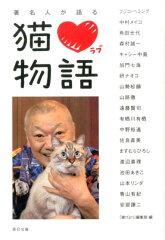【楽天ブックスならいつでも送料無料】著名人が語る猫・ラブ物語 [ 「猫びより」編集部 ]