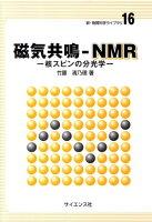 磁気共鳴ーNMR