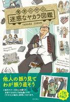 【バーゲン本】電車の中の迷惑なヤカラ図鑑