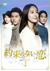 約束のない恋 DVD-BOX4 [ ユン・ジョンヒ ]