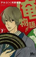 俺物語!!(7)