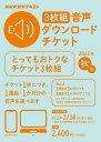 NHK語学テキスト 3枚組 音声ダウンロードチケット 2021年秋号