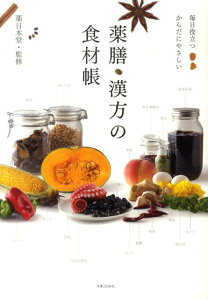 【送料無料】薬膳・漢方の食材帳