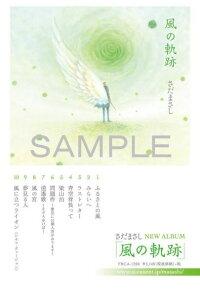 「風の軌跡」オリジナルポストカード