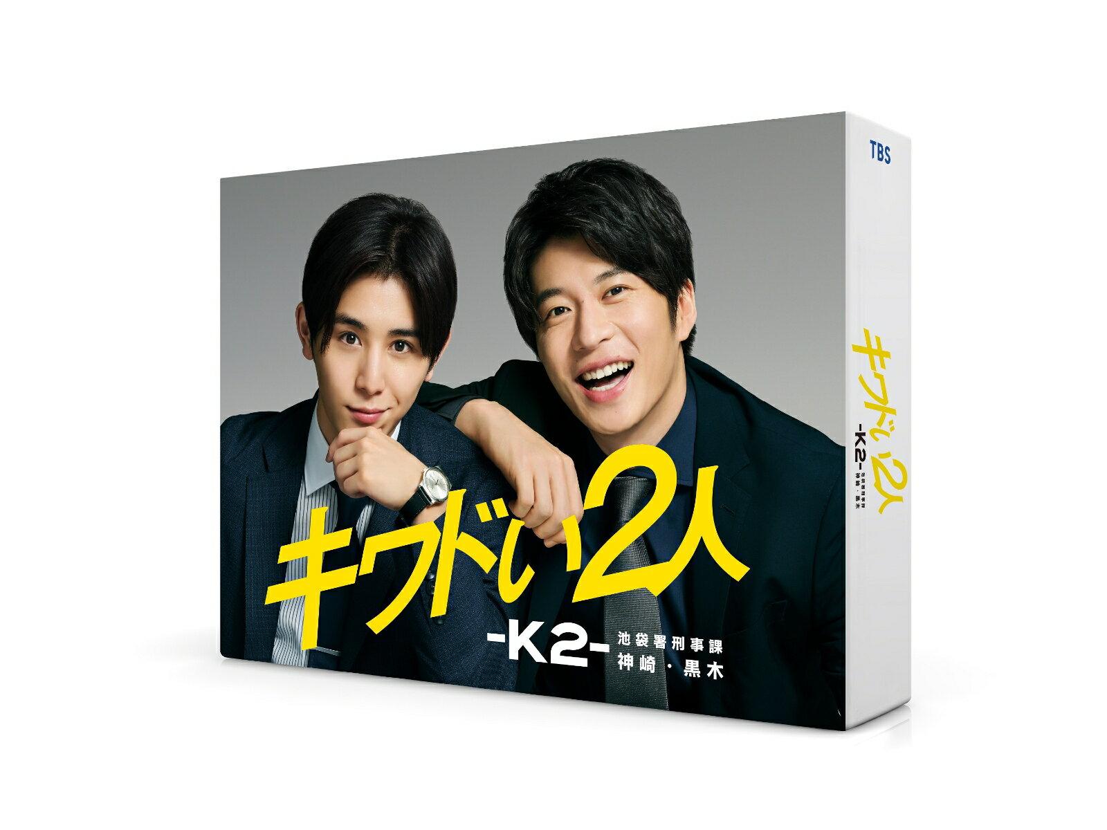キワドい2人ーK2-池袋署刑事課神崎・黒木 Blu-ray BOX【Blu-ray】