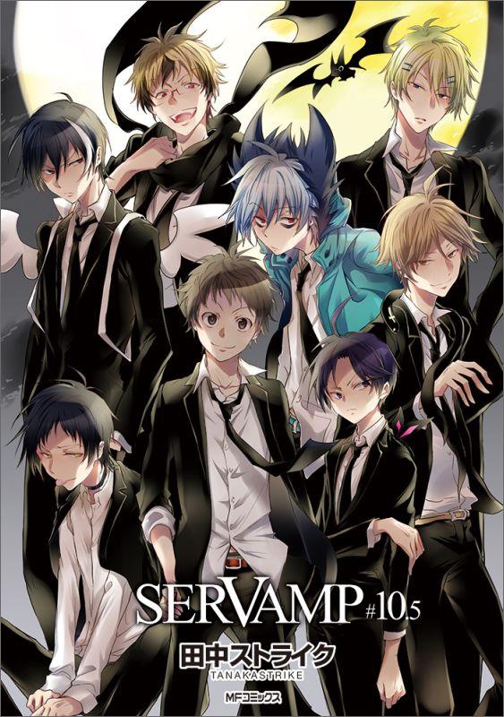 SERVAMP-サーヴァンプー 10.5画像
