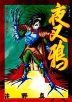 夜叉鴉(巻之9)