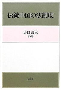 【送料無料】伝統中国の法制度 [ 小口彦太 ]