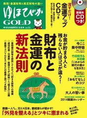 【送料無料】ゆほびかGOLD(vol.21)
