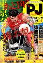 パラリンピックジャンプ(VOL.3) (