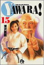 Yawara!(15) (小学館文庫) [ 浦沢直樹 ]