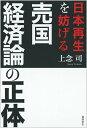【送料無料】日本再生を妨げる売国経済論の正体 [ 上念司 ]