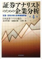 『証券アナリストのための企業分析第4版 定量・定性分析と投資価値評価』の画像