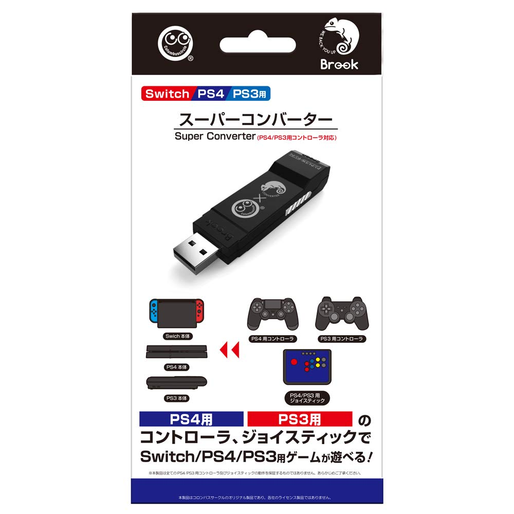 【Switch/PS4/PS3用】 スーパーコンバーター (PS4/PS3用コントローラ対応)
