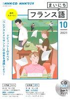 NHK CD ラジオ まいにちフランス語 2021年10月号