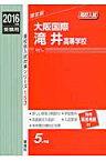 大阪国際滝井高等学校(2016年度受験用) (高校別入試対策シリーズ)