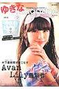 ゆきなmagazine Spring/Summer Collection(2014)