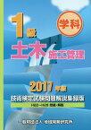 1級土木施工管理技術検定試験問題解説集録版(2017年版) [ 地域開発研究所 ]