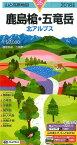 鹿島槍・五竜岳(2016年版) (山と高原地図)