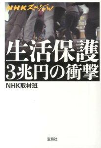 【送料無料】生活保護3兆円の衝撃 [ 日本放送協会 ]