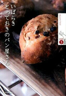 いばらきとっておきのパン屋さん (ゆたりブックス) [ ゆたり編集室 ]