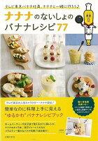 【バーゲン本】ナナナのないしょのバナナレシピ77