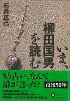 【バーゲン本】いま、柳田国男を読む