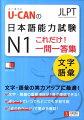 U-CANの日本語能力試験N1これだけ!一問一答集文字・語彙