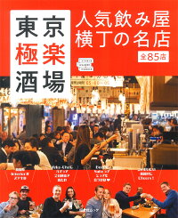 東京極楽酒場人気飲み屋横丁の名店