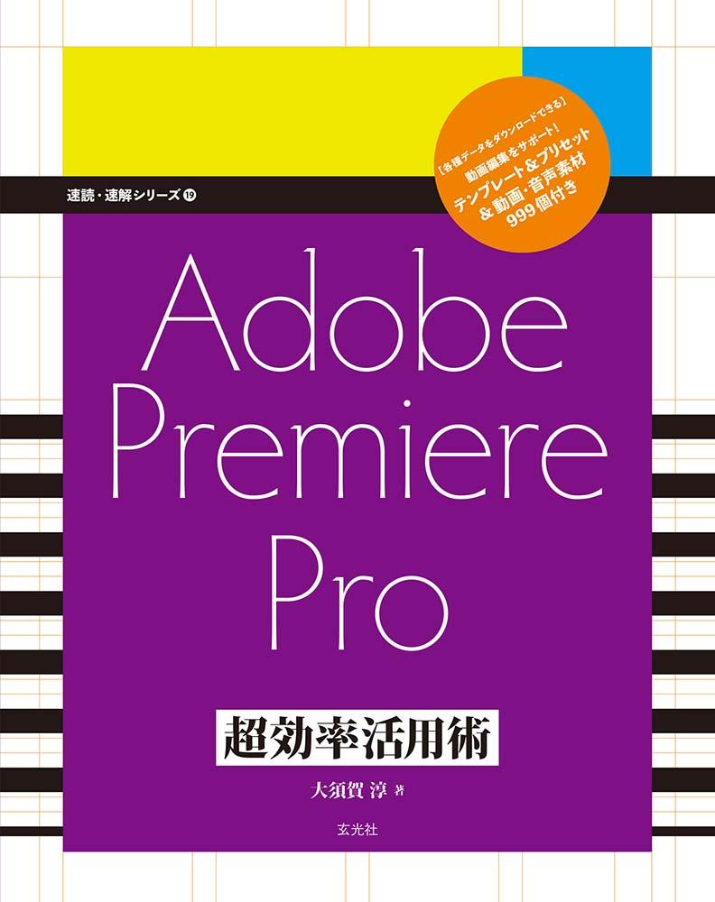 Adobe Premiere Pro 超効率活用術画像