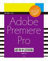 9784768312957 - 2021年Adobe Premiere Proの勉強に役立つ書籍・本