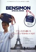 BENSIMON SPECIAL BOOK