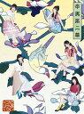 辛夷第二幕 (初回限定盤A CD+DVD) [ こぶしファクトリー ]