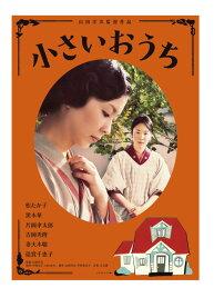小さいおうち 【Blu-ray】