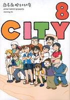 CITY 8巻