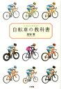 【送料無料】自転車の教科書 [ 堂城賢 ]