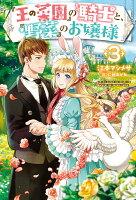 『王の菜園』の騎士と、『野菜』のお嬢様 3 (HJ NOVELS)