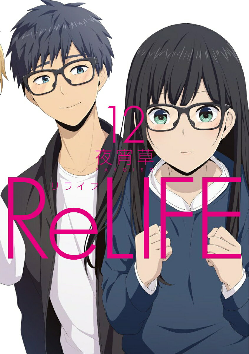 ReLIFE(12)画像