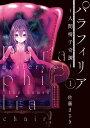 パラフィリア〜人間椅子奇譚〜 1 (ビッグ コミックス〔スペシャル〕) [ 佐藤 まさき ]