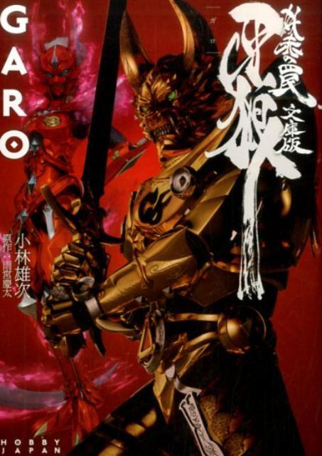 牙狼〈GARO〉(妖赤の罠)文庫版画像