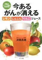今あるがんが消えるレモン・にんじん・りんごジュース