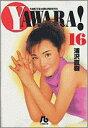 Yawara!(16) (小学館文庫) [ 浦沢直樹 ]