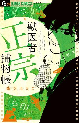 獣医者正宗捕物帳(2)